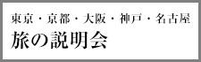 東京・京都・大阪・神戸・名古屋 説明会開催中!