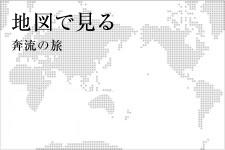 地図で見る奔流中国