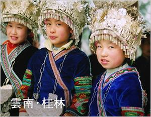 雲南・桂林