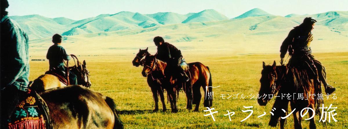 モンゴル・シルクロードを馬で旅するキャラバンの旅