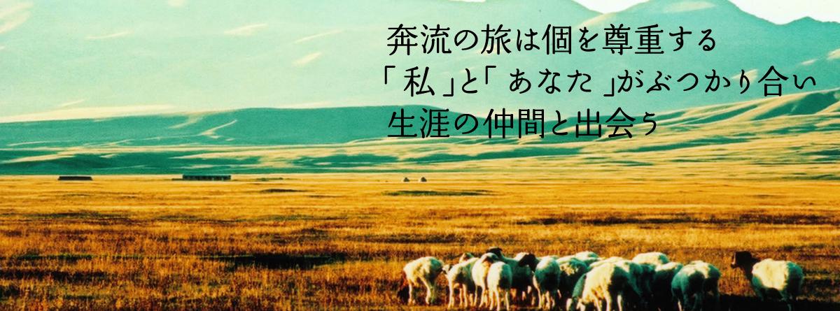 奔流の旅は個を尊重する「私」と「あなた」がぶつかり合い生涯の仲間と出会う
